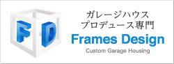 ガレージハウスプロデュース専門「Frames Design」