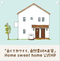 「白くてカワイイ、自然素材のお家」Home sweet home公式HP